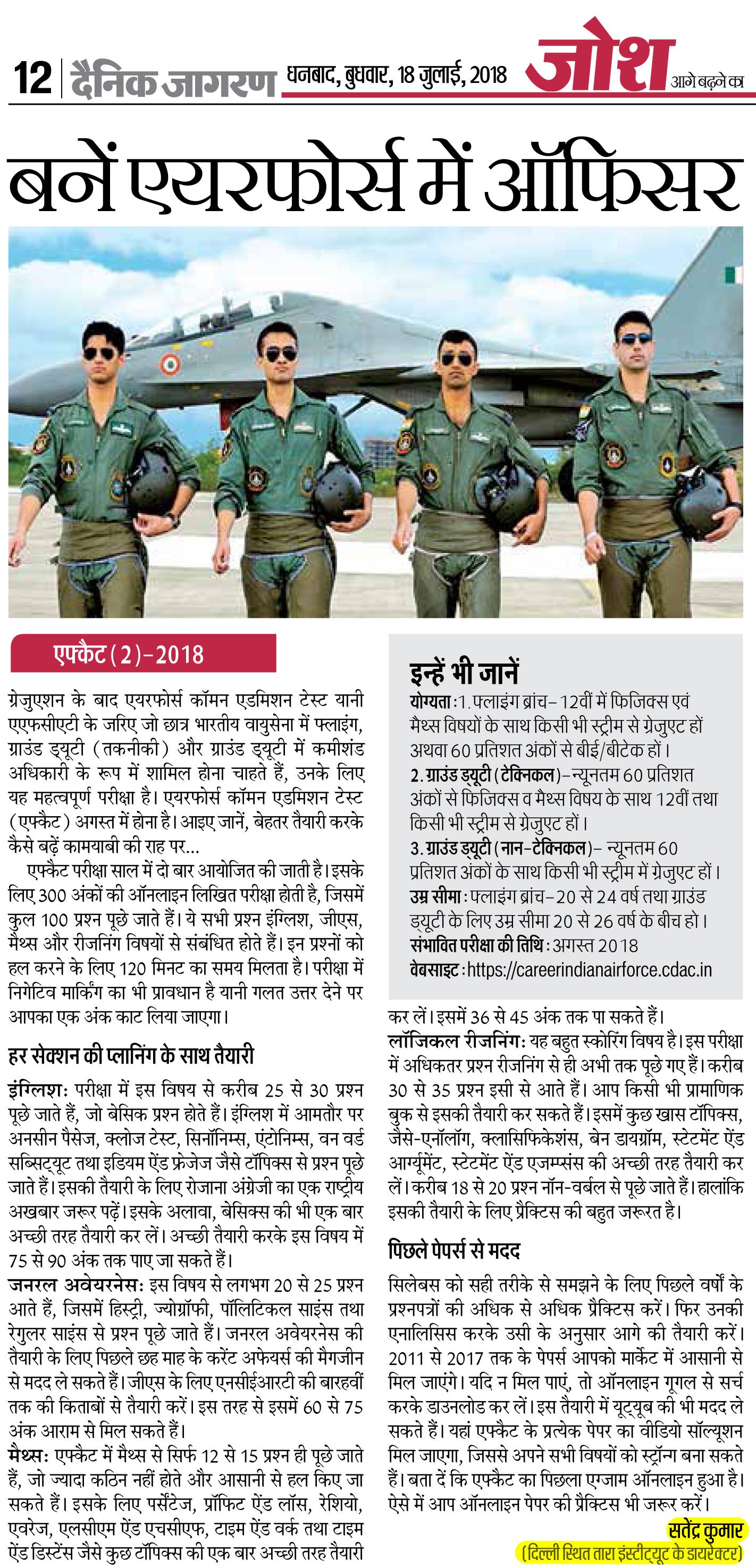 AFCAT-2-2018-Dainik-Jagran-18th-july-2018